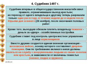 4. Судебник 1497 г.Судебник впервые в общегосударственном масштабе ввел правило,