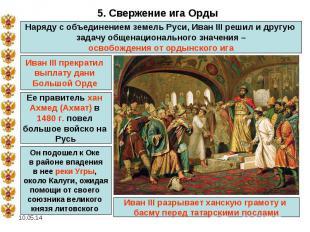 5. Свержение ига ОрдыНаряду с объединением земель Руси, Иван III решил и другую