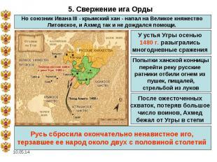 5. Свержение ига ОрдыНо союзник Ивана III - крымский хан - напал на Великое княж