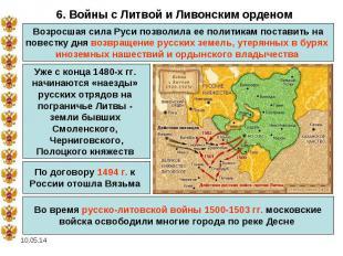 6. Войны с Литвой и Ливонским орденомВозросшая сила Руси позволила ее политикам