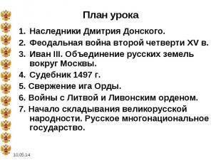 План урока Наследники Дмитрия Донского. Феодальная война второй четверти XV в. И