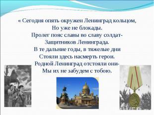 « Сегодня опять окружен Ленинград кольцом, Но уже не блокады. Пролег пояс славы