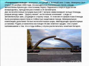 «Разорванное кольцо»- мемориал, входящий в Зеленый пояс Славы. Мемориал был откр