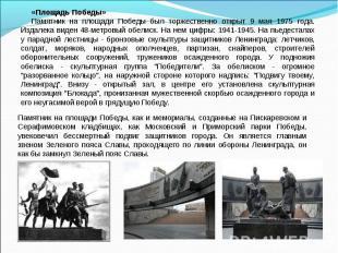 «Площадь Победы» Памятник на площади Победы был торжественно открыт 9 мая 1975 г