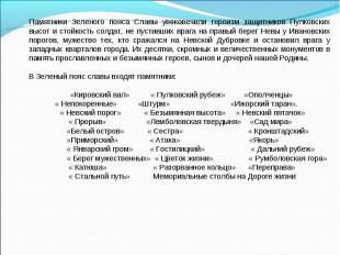 Памятники Зеленого пояса Славы увековечили героизм защитников Пулковских высот и
