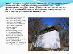 «Атака»— мемориал, входящий в Зелёный пояс Славы, и расположенный на 8 км Гостил