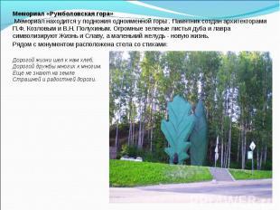 Мемориал «Румболовская гора» Мемориал находится у подножия одноименной горы . Па
