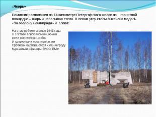 «Якорь» Памятник расположен на 14 километре Петергофского шоссе награнитной