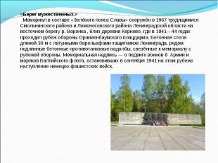 «Берег мужественных.»  Мемориал в составе «Зелёного пояса Славы» сооружён в 196