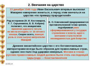 2. Венчание на царство 13 декабря 1546 года Иван Васильевич впервые высказал Мак