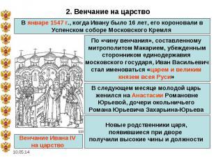2. Венчание на царство В январе 1547 г., когда Ивану было 16 лет, его короновали