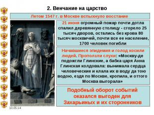 2. Венчание на царство Летом 1547 г. в Москве вспыхнуло восстание 21 июня огромн