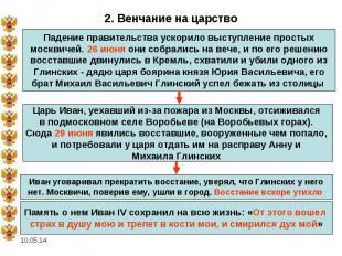 2. Венчание на царство Падение правительства ускорило выступление простых москви