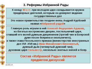3. Реформы Избранной Рады К концу 40-х гг. при молодом царе складывается кружок