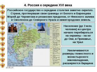 4. Россия к середине XVI века Российское государство к середине столетия заметно
