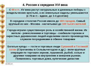 4. Россия к середине XVI века С 60-х гг. XV века растут натуральные и денежные п