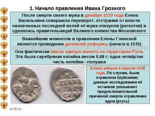 1. Начало правления Ивана Грозного После смерти своего мужа в декабре 1533 года