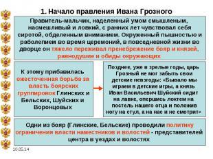 1. Начало правления Ивана Грозного Правитель-мальчик, наделенный умом смышленым,