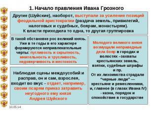1. Начало правления Ивана Грозного Другие (Шуйские), наоборот, выступали за усил