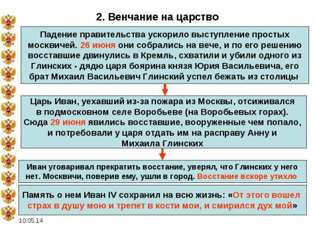 2. Венчание на царство Падение правительства ускорило выступление простых москвичей. 26 июня они собрались на вече, и по его решению восставшие двинулись в Кремль, схватили и убили одного из Глинских - дядю царя боярина князя Юрия Васильевича, его б…