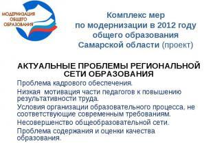 Комплекс мер по модернизации в 2012 году общего образования Самарской области (п