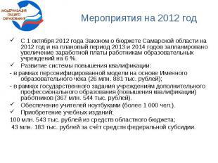 Мероприятия на 2012 годС 1 октября 2012 года Законом о бюджете Самарской области