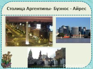 Столица Аргентины- Буэнос - Айрес