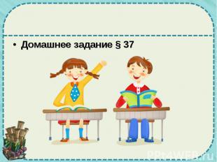 Домашнее задание § 37