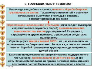 2. Восстание 1682 г. В МосквеКак всегда в подобных случаях, началась борьба бояр