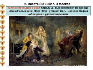 2. Восстание 1682 г. В Москве Мятеж стрельцов в 1682. Стрельцы выволакивают из д