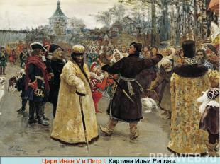 Цари Иван V и Петр I. Картина Ильи Репина.