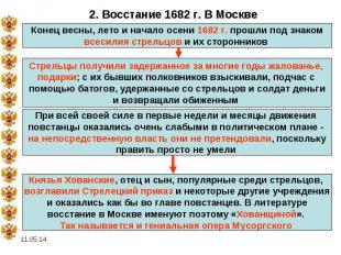 2. Восстание 1682 г. В МосквеКонец весны, лето и начало осени 1682 г. прошли под