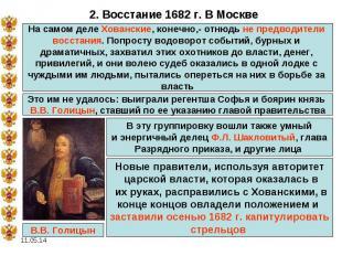 2. Восстание 1682 г. В МосквеНа самом деле Хованские, конечно,- отнюдь не предво