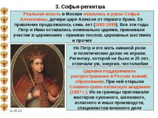 3. Софья-регентшаРеальная власть в Москве оказалась в руках Софьи Алексеевны, до