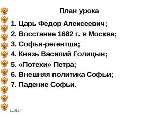 План урока 1. Царь Федор Алексеевич; 2. Восстание 1682 г. в Москве; 3. Софья-рег