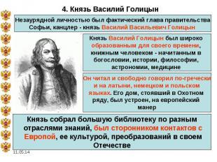 4. Князь Василий ГолицынНезаурядной личностью был фактический глава правительств