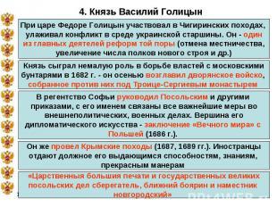 4. Князь Василий ГолицынПри царе Федоре Голицын участвовал в Чигиринских походах