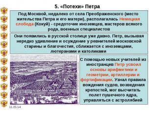 5. «Потехи» ПетраПод Москвой, недалеко от села Преображенского (место жительства