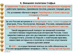 6. Внешняя политика СофьиВ правление Софьи дела в Москве шли заведенным порядком