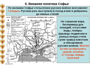 6. Внешняя политика СофьиПо желанию Софьи стотысячное русское войско возглавляет