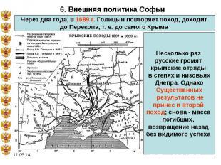 6. Внешняя политика СофьиЧерез два года, в 1689 г. Голицын повторяет поход, дохо