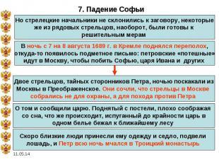 7. Падение СофьиНо стрелецкие начальники не склонились к заговору, некоторые же