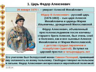 1. Царь Федор Алексеевич 29 января 1676 г. – умирает Алексей Михайлович Фёдор II