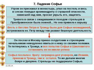 7. Падение СофьиУтром он прискакал в монастырь, упал на постель и весь в слезах