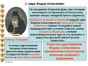 1. Царь Федор Алексеевич На заседаниях Боярской Думы ему и боярам зачитывали сос