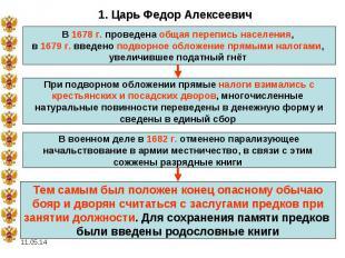 1. Царь Федор Алексеевич В 1678 г. проведена общая перепись населения, в 1679 г.
