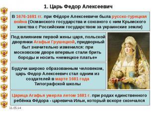 1. Царь Федор АлексеевичВ 1676-1681гг. при Фёдоре Алексеевиче была русско-турец