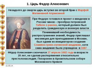 1. Царь Федор АлексеевичНезадолго до смерти царь вступил во второй брак с Марфой