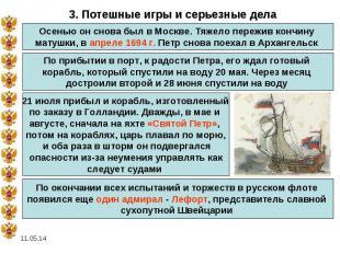 3. Потешные игры и серьезные делаОсенью он снова был в Москве. Тяжело пережив ко