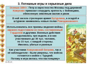 3. Потешные игры и серьезные делаОсенью 1694 г. Петр в окрестностях Москвы под д